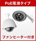 ファン・ヒーター付きPoE電源タイプ