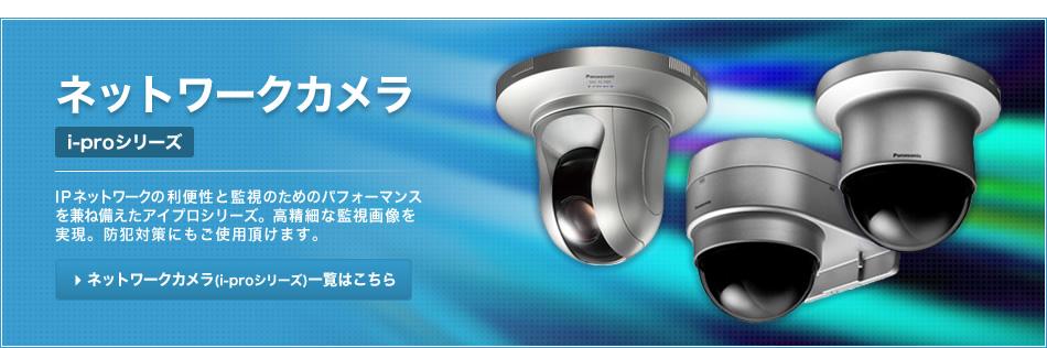 ネットワークカメラ i-proシリーズ