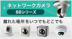 ネットワークカメラ BBシリーズ